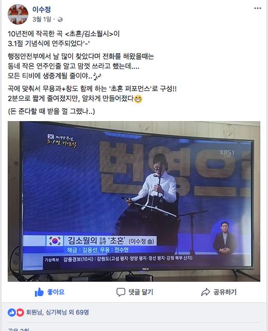 이수정-페이스북 소회.png