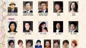 한국예술가곡보존회 제 8회 정기연주회