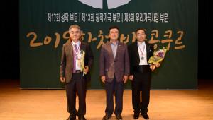 2019화천문화원장 상