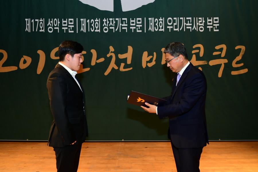 창작가곡부문 화천군수상 차시훈3.JPG
