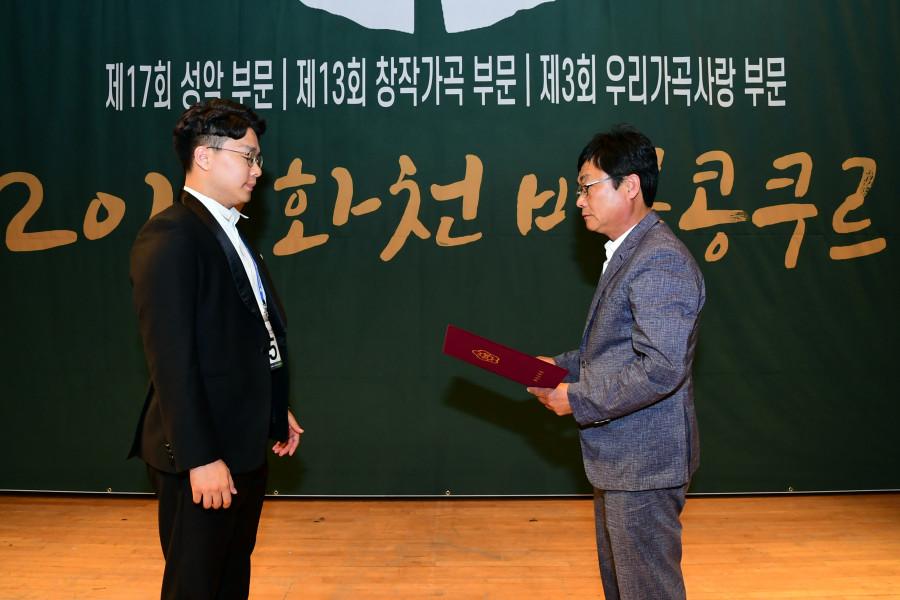 성악부문 화천군의장상 동상3위 Bar.박성근.JPG