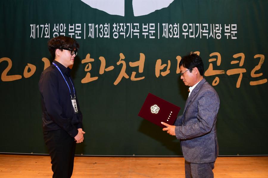 창작가곡부문 화천군의장상 동상3위 김진호.JPG