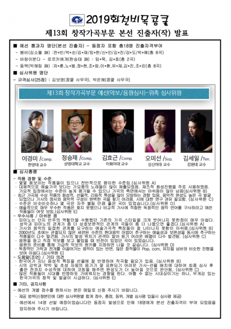 2019_창작가곡부문_예선대회_결과.PNG