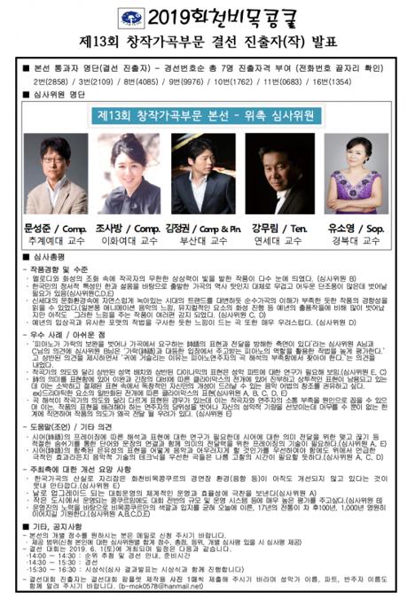2019_창작가곡부문_본선대회_결과.PNG