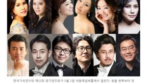 """아이뉴스 24 """"한국가곡 100년"""" 음악회 개최"""